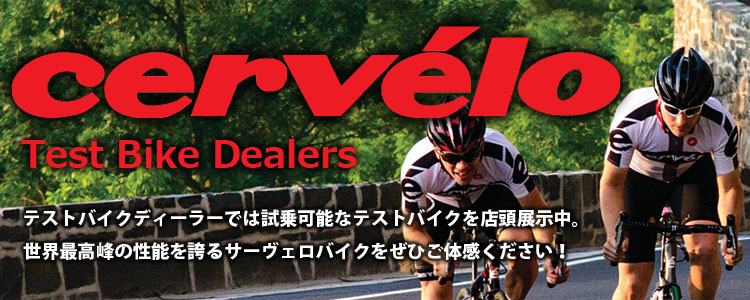 cervelo test bike dealers.jpg