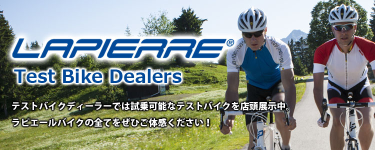 lapierre test bike dealers.jpg